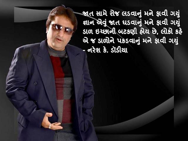 जात सामे रोज लडवानुं मने फावी गयुं Gujarati Muktak By Naresh K. Dodia