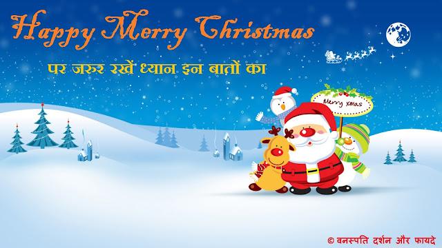 Happy Merry Christmas Party पर जरूर रखें ध्यान इन बांतो का