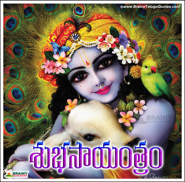 Shakespeare Quotes In Kannada: Telugu Good Evening Greetings With Lord Krishna Images