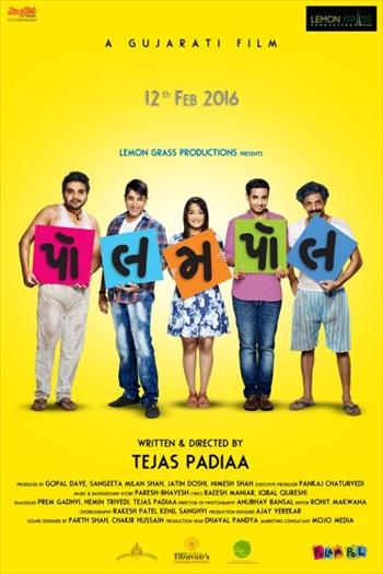 Polam Pol 2016 Gujarati Movie Download