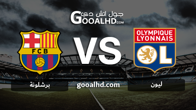التعادل يحسم مباراة برشلونة وليون اليوم 19-2-2019 في دوري أبطال أوروبا