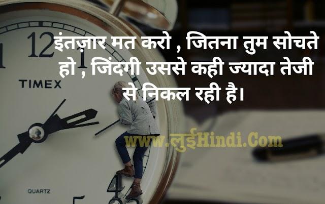 जिंदगी बदल जायेगी आपकी इसे पढ़ने के बाद। Life {Motivational} Quotes in Hindi