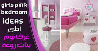 Girls-Pink-Bedroom-Ideas