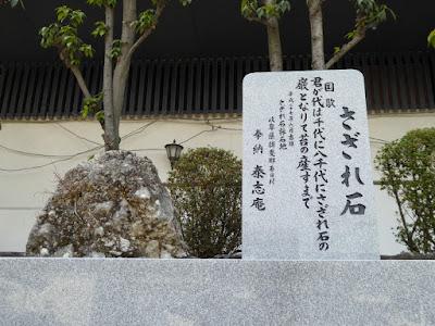 大阪天満宮・さざれ石
