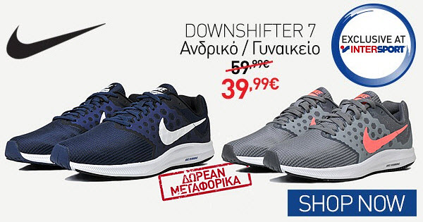athlitika-nike-intersport-39