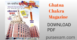 Ghatna chakra current affairs April may 2019