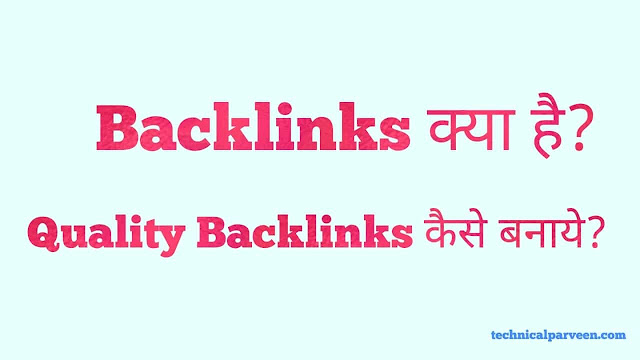 Backlinks Kya Hai Or Kaise Banaye High Quality Backlinks