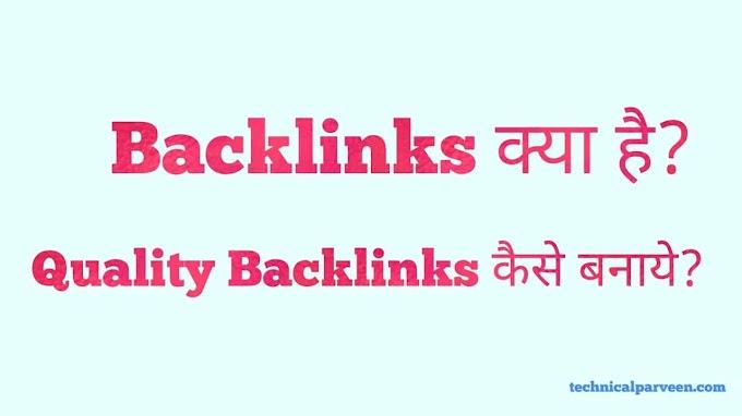 Backlinks Kya Hai Or Kaise Banaye High Quality Backlinks Full Guide