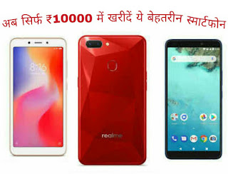 https://www.techabtak.in/2018/10/buy-these-smartphones-under-Rs.10000-only.html