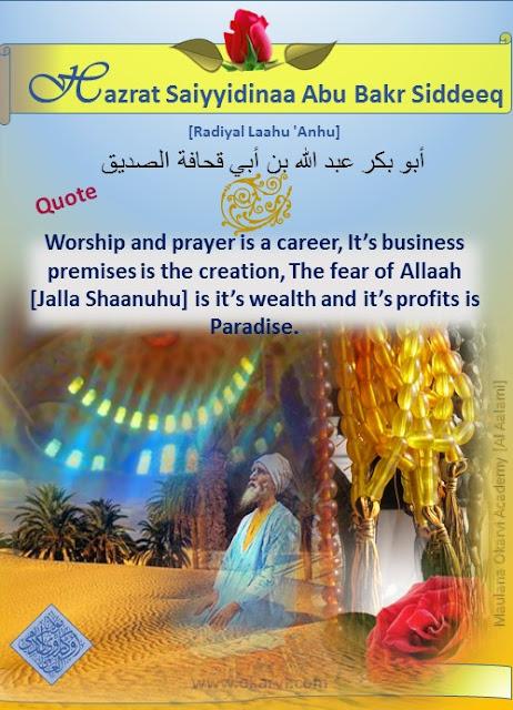 Hazrat Saiyyidinaa Abu Bakr Siddeeq [Radiyal Laahu 'Anhu]