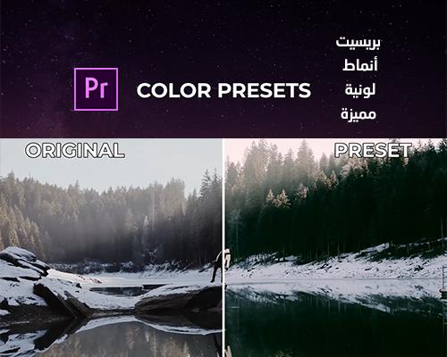 اضافات ادوبي بريمير حزمة بريسيت من الانماط اللونية السينمائية  color presets للمونتاج لبرنامج الادوبي بريمير