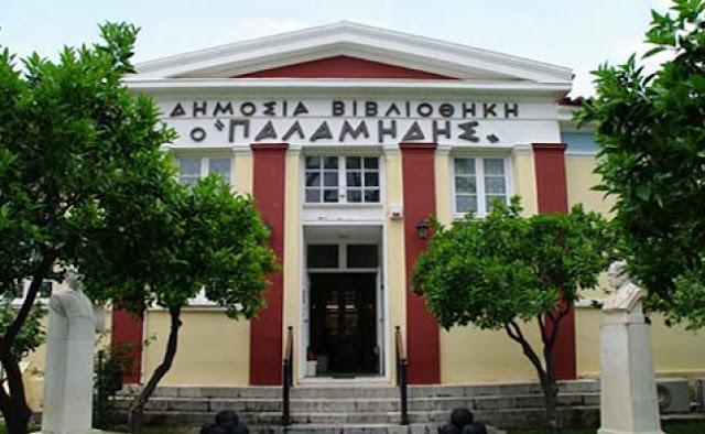 Εκπαιδευτικά Προγράμματα Τοπικής Ιστορίας και Περιβαλλοντικής Εκπαίδευσης από την Δημόσια Κεντρική Βιβλιοθήκη Ναυπλίου «Ο Παλαμήδης»