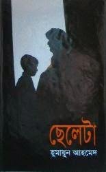 Bangla book by humayun ahmed