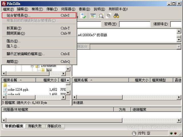 OpenShift 使用 FTP 連線,透過 FileZilla SFTP 管理檔案_301