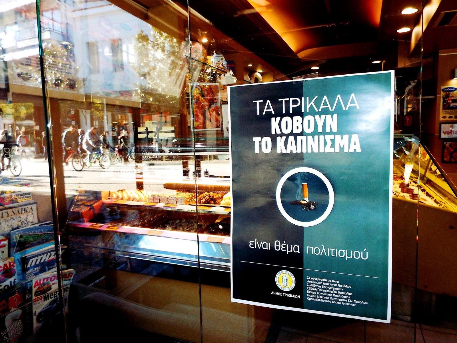 Αρχισε η εκστρατεία ενημέρωσης για την εφαρμογή του νόμου – «Τα Τρίκαλα κόβουν το κάπνισμα» το βασικό σλόγκαν