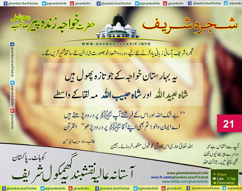 Khwaja Peer Video Download