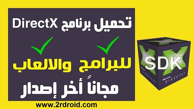 تنزيل آخر اصدارات برنامج دايركت اكس DirectX 2018