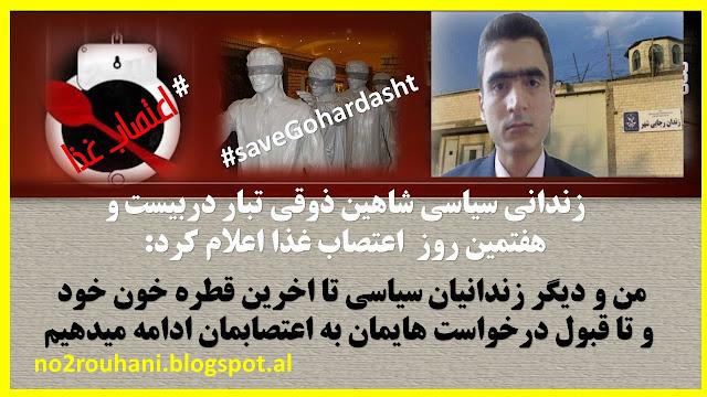 زنداني سياسي شاهين ذوقي تبار