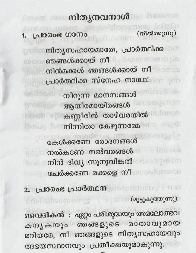 Mathavinte Prayer-Malayalam & English: Nithyasahaya