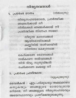 Mathavinte Prayer-Malayalam & English: 2013