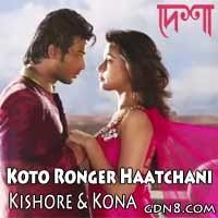 KOTO RONGER HAATCHANI Lyrics - Kishore & Kona