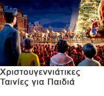 Παιδικές Χριστουγεννιάτικες Ταινίες