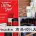 Starbucks 特别大减价!商品折扣40%!