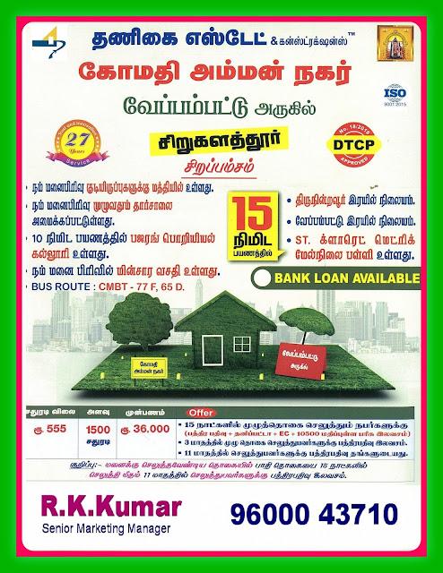 Veppampattu Plots - Near Veppampattu Railway Station - Punnapattu, Near Sirukalathur Village