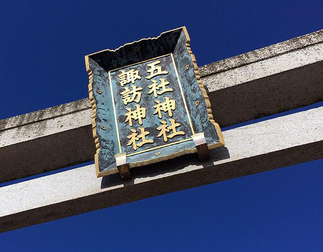五社諏訪併記された鳥居に架かる神額(2015年12月24日撮影)