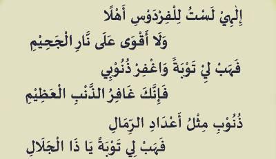 Lirik Syair Sholawat Abu Nawas Ilahilastulil Firdaus Al I