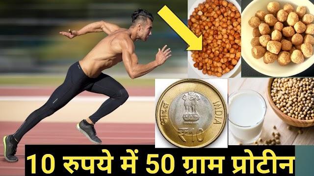 10 Rupee 50 Gram Protin,दौड़ने से पहले और दौड़ने के बाद क्या खाये। Running Before & after Diet plan.