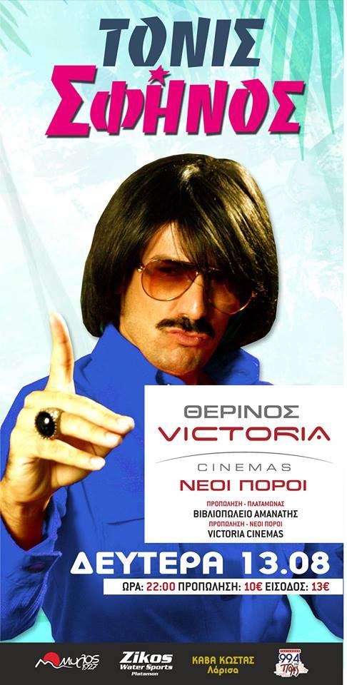O Τόνις Σφήνος στο Θερινό Victoria Cinema στους Νέους Πόρους
