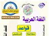 ملزمة اللغة العربية للصف الثاني متوسط 2019