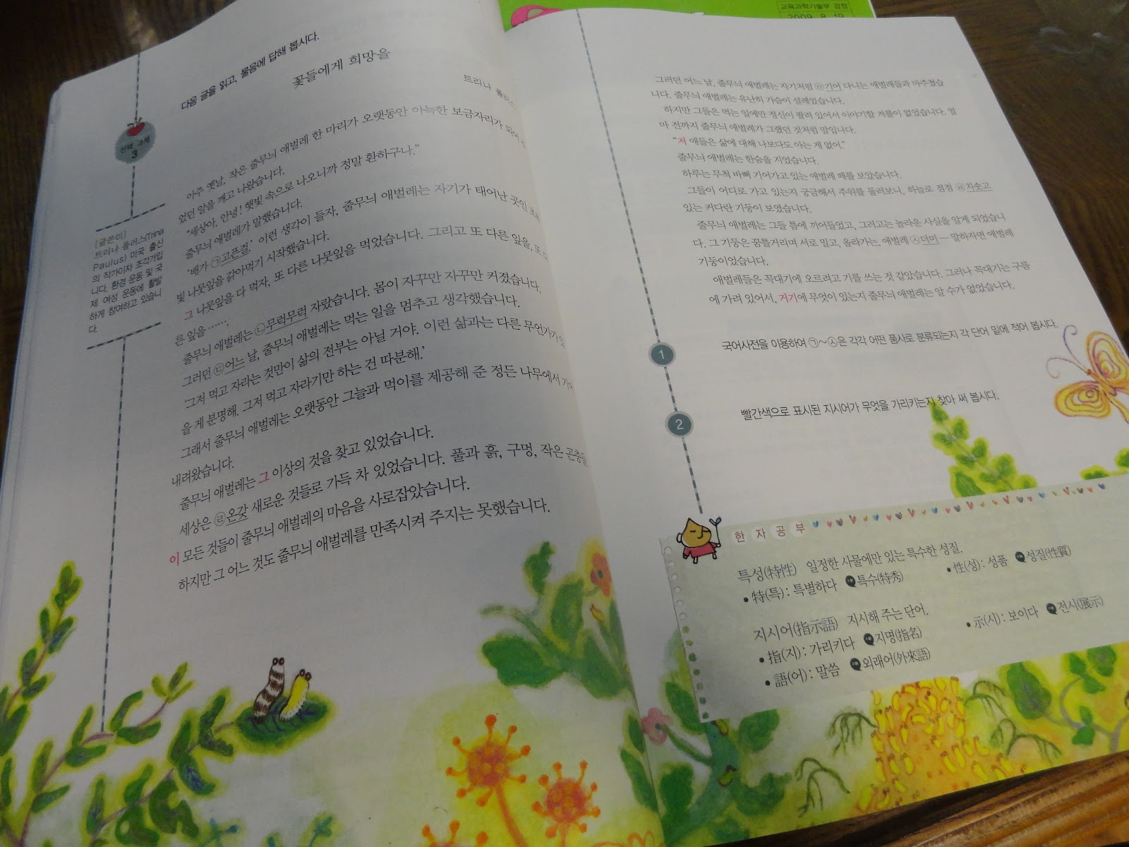 Textbooks In Korea La Math