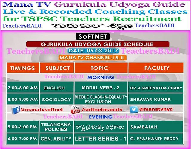 Mana TV Gurukula udyoga guide,Free Coaching classes,Tspsc Teachers Recruitment 2017