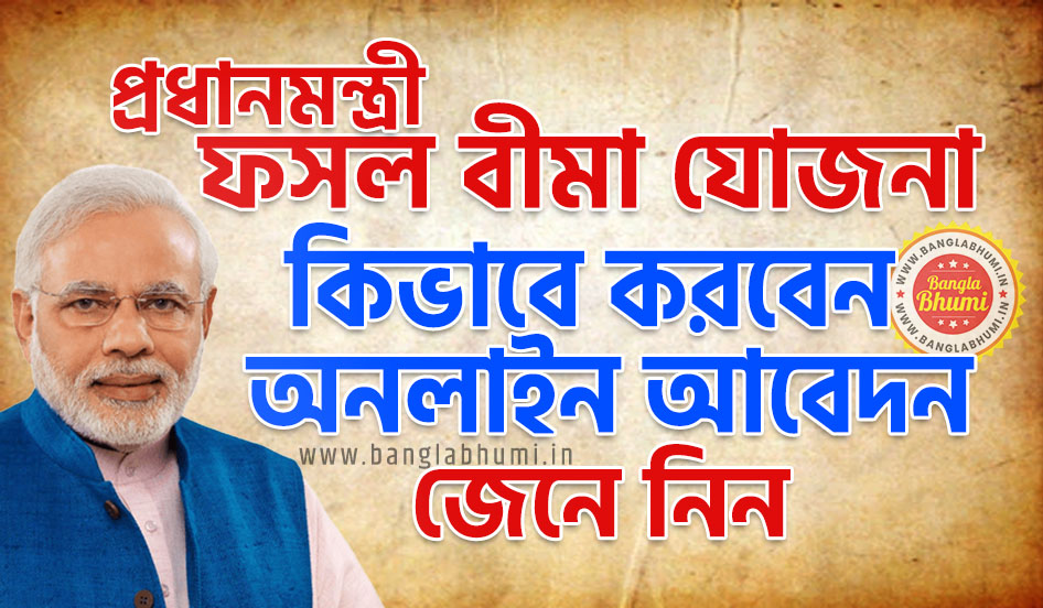 How to Apply Online Pradhan Mantri Fasal Bima Yojana West Bengal