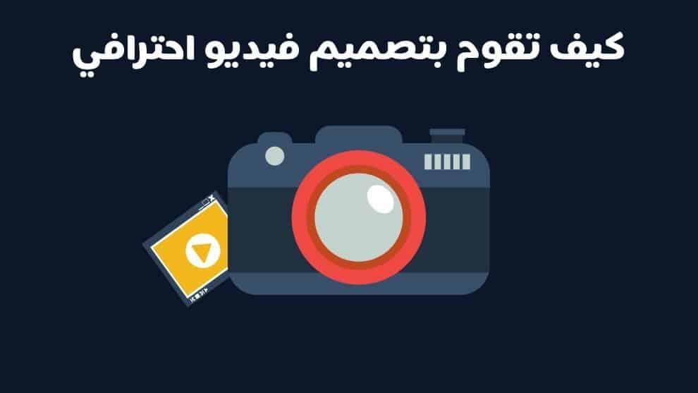تصميم-فيديو-احترافي
