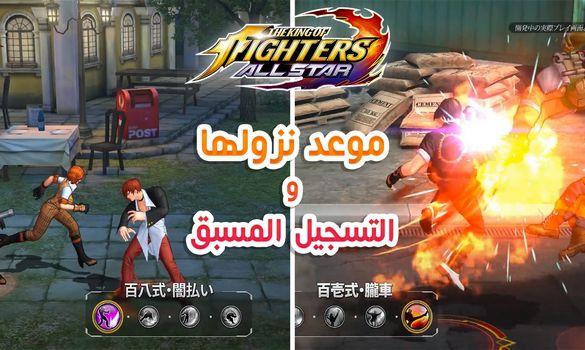 موعد نزول لعبة The King of Fighters All Star للاندرويد !! افتتاح التسجيل المسبق للعبة !!