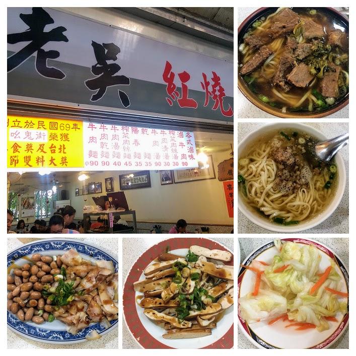 斗六雲林溪美食廣場-高人氣的老吳牛肉麵,麵條是好吃的細條麵,小菜也滿不錯的!