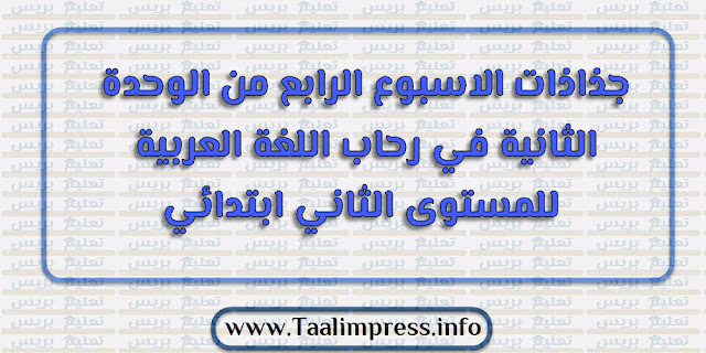 جذاذات الاسبوع الرابع من الوحدة الثانية في رحاب اللغة العربية للمستوى الثاني ابتدائي
