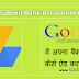 Adsense Me Apna Bank Account Kaise Add Kare Puri Jankari