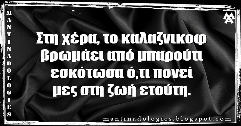 Μαντινάδα - Στη χέρα, το καλαζνικοφ, βρωμάει από μπαρούτι εσκότωσα ό,τι πονεί, μες στη ζωή ετούτη.