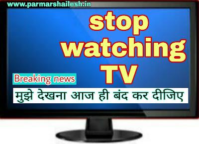 टीवी देखना आज ही बंद कर दीजिए stop watching TV