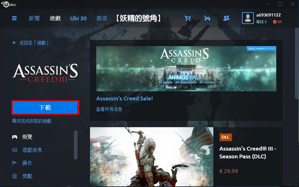 Image%2B011 - 是真的!刺客教條3:Assassin's Creed III 免費下載,歡慶Ubisoft 30周年