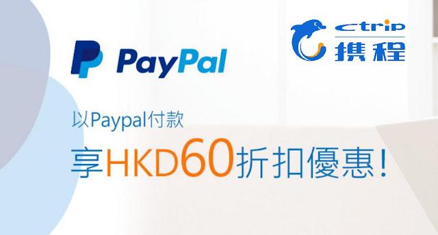 Ctrip 優惠碼!訂酒店再減HK$60,連鎖酒店都用得,會員限定!