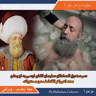 سر صندوق السلطان سليمان اللذى اوصى به ان يدفن معه اخيرا تم الكشف عن محتوياته