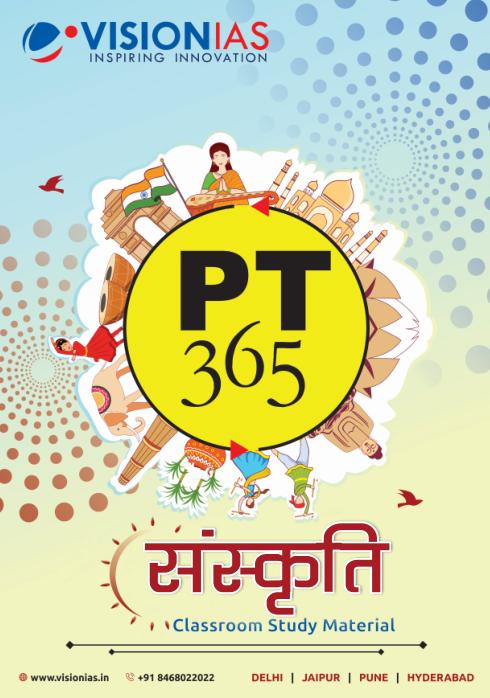 पॉलिटी नोट्स इन हिंदी फॉर आईएएस पीडीऍफ़  | Vision IAS Polity Class Notes in Hindi PDF Book Free Download