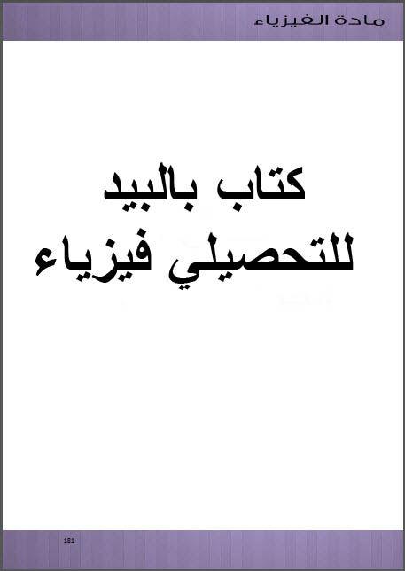 تحصيلي 2 بالبيد pdf