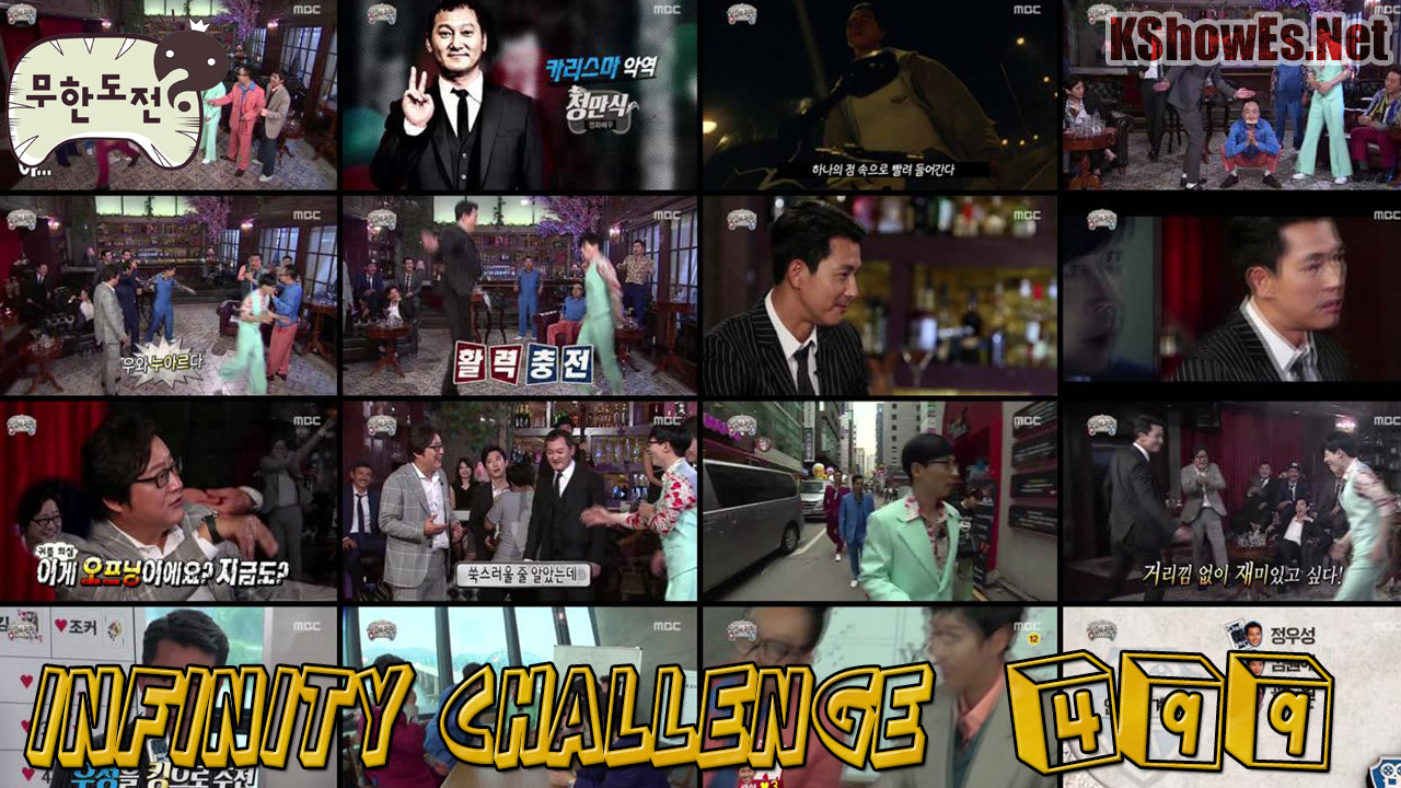 Infinity challenge episode 229 eng sub / The aaliyah movie in 2011