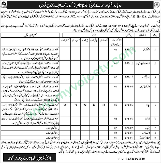 ➨ #Jobs - #Career_Opportunities - Recruitment of Baluchistan (QRF) Lavis Force – for application visit the link - Last date is 2 March 2019